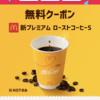 お題「コーヒー」Smart Newsアプリでマクドナルド「ホットコーヒー」無料クーポンが当たったので飲んでみた。