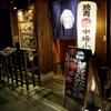 京都ぶらり 焼肉 市場小路