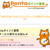 Pontaポイントを使った運用が新サービス移行へ!主な変更点は?