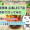 辰杏珠(シンアンジュ)広島レクト店に初めて行ってみた感想