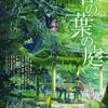 映画『言の葉の庭』評価&レビュー【Review No.128】