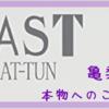 KAT-TUN亀梨和也 『本物』へのこだわり RIDE ON TIMEライブ密着から