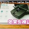 パソコンの故障防止に!ノートパソコンを熱から守るOPOLAR『LAPTOP COOLER』を開封レビュー 口コミ内容も検証!