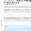 Microsoft 365 Teams のゲストアクセスが 2 月より自動的に有効化されます
