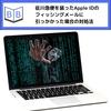 佐川急便を装ったApple IDのフィッシングメールに引っかかった場合の対処法