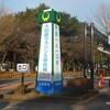 栃木県大田原市で開催された第29回大田原マラソンに参加してきました