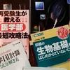 医学部再受験最終年 体験談 part 2 〜休憩は必要か〜