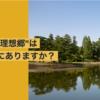 パソナグループ新会社『株式会社イーハトーブ東北』が誕生! |「旅」「食」「宿泊」 で東北の魅力を発信!