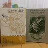 第33回・飯田橋読書会の記録『ヴェニスに死す』(トーマス・マン著) ~「パンデミック、ツーリズム、美少年」の謎を解く~