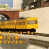 国鉄 101系 カナリアイエロー