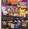 【予告】ポケモンセンター・ハロウィングッズ「The POKEMON NIGHT」(2012年9月1日(土)発売)