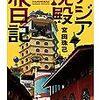 「アジア沈殿旅日記」を読んでる