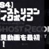 【初見動画】PS4【ゴーストリコン ブレイクポイント】を遊んでみての感想!