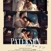 【映画】『パターソン』・・・「愛を失って生きる意味があるのか?」