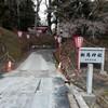 相馬神社【福島県相馬市】