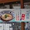 【お得情報】ぶっかけうどん(冷)が半額になる丸亀製麺「うどん納涼祭」7月4日まで開催!