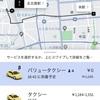 乗車前に料金が確定するUberの「バリュータクシー」を使ってみた。【名古屋限定】