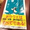文学としてのドラゴンクエスト 日本とドラクエの30年史 / さわやか を読んだ!