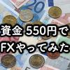 550円だけの資金でFXやってみたら1週間で4倍になった話