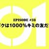 仮面ライダーゼロワン【第38話感想】天津は飛電が大好きだった!そして或人と共闘へ。