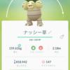 【ポケモンGO】初心者トレーナーにおすすめなポケモン ~くさタイプ編~