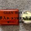 【グレンロイヤル】マネークリップの手入れ・メンテンンス【購入から1ヶ月後】