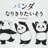 ★521「パンダ なりきりたいそう」~ひたすら可愛いけれど深みや実用性はない。