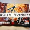 【冷凍食品2品目】すみれのチャーハンの感想とよりおいしく食べるための工夫