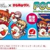 『FGO』のローソンコラボキャンペーンが本日スタート!「からあげクン FGO味」が登場・・・・(*'ω'*)FGO味・・?フライド・・・ガーリック・・・www20日から色紙が・・・