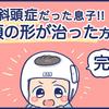 【おしらせ】Genki Mamaさん第57弾掲載中!斜頭症の話遂に完結です!!