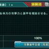 攻撃装甲支援[周囲]Ⅰ+の効果