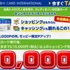 【緊急速報】10,000ポイント!年会費永久無料のセゾンカードインターナショナル!