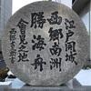 新選組 17-甲州勝沼の戦い・そして江戸城無血開城