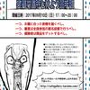 第1回お絵描き大会「表情を描きわけよう選手権~!!」開催決定
