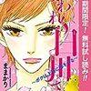 まわれ!白川さん ~ボクは上司に恋をする~【期間限定無料】 1 (マーガレットコミックスDIGITAL)
