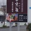 炭火焼肉 京雅 岩槻本店