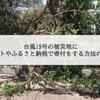 台風19号の被災地にポイントやふるさと納税で寄付をする方法のまとめ