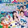 「おかあさんといっしょファミリーコンサート」のダイジェストが12月30日(土)に放送!