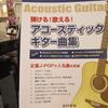 アコースティックギターサークルレポート