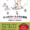 矢部太郎装幀&挿絵で光営業!サンタクロース少年の冒険