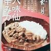 京都雲月 八味仙の辛みカレー レトルト 本当に美味? 正直レビュー