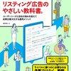 リスティングを学ぶ最初の1歩「リスティング広告のやさしい教科書」がKindle Unlimitedで読み放題!