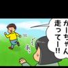 【4コマ】手袋が無い!