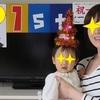 娘の1歳の誕生日、一升餅でお祝いしました!