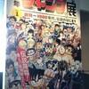 創刊50周年記念 週刊少年ジャンプ展VOL.1」 @森アーツセンターギャラリー
