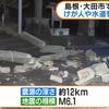 島根西部のM6.1の地震によって太田市内で停電や断水が発生!島根県は自衛隊に災害派遣要請!!