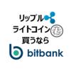 リップル・ライトコインがお得に買える!bitbankのメリットと口座開設手順