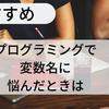 【codic】英語の苦手なプログラマーのためのネーミング辞書