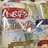 期間限定 亀田製菓 ひろがる しあわせ ハッピーターン 冬のホワイト MIX だよ