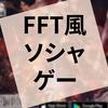 ゲーム『FFBE 幻影戦争』の感想(ネタバレあり)